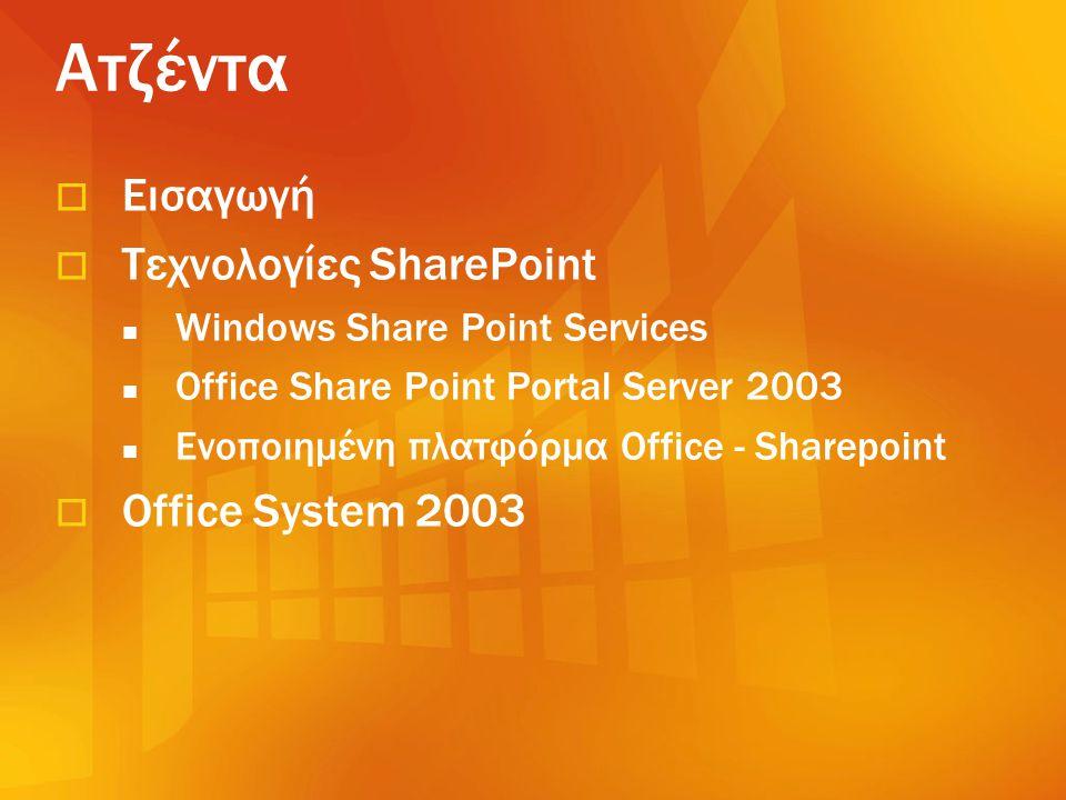 Ατζέντα Εισαγωγή Τεχνολογίες SharePoint Office System 2003