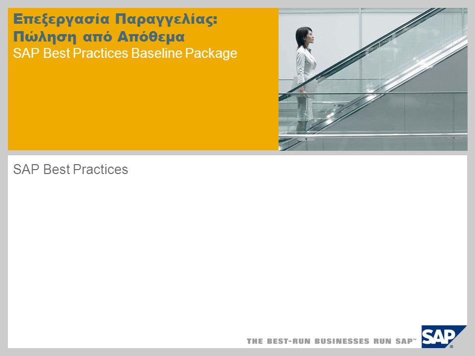 Επεξεργασία Παραγγελίας: Πώληση από Απόθεμα SAP Best Practices Baseline Package