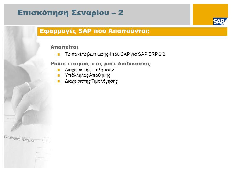 Επισκόπηση Σεναρίου – 2 Εφαρμογές SAP που Απαιτούνται: Απαιτείται