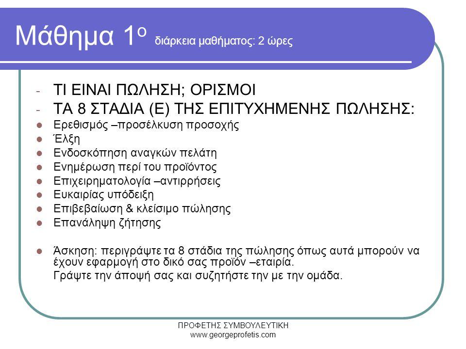 Μάθημα 1ο διάρκεια μαθήματος: 2 ώρες