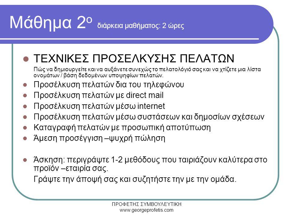 Μάθημα 2ο διάρκεια μαθήματος: 2 ώρες
