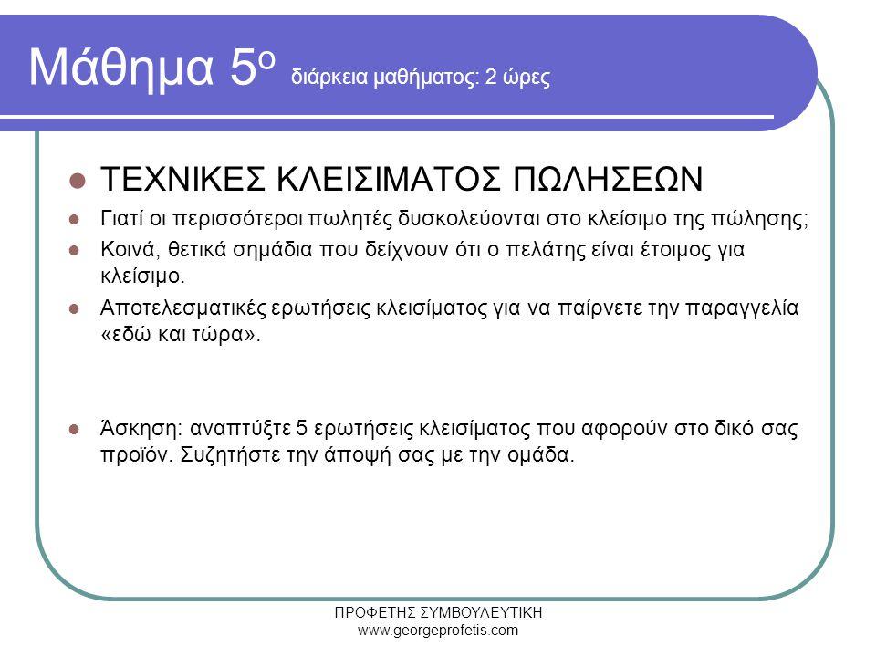 Μάθημα 5ο διάρκεια μαθήματος: 2 ώρες