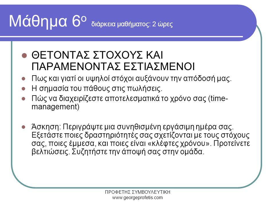 Μάθημα 6ο διάρκεια μαθήματος: 2 ώρες
