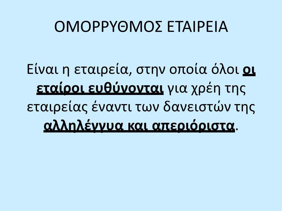 ΟΜΟΡΡΥΘΜΟΣ ΕΤΑΙΡΕΙΑ