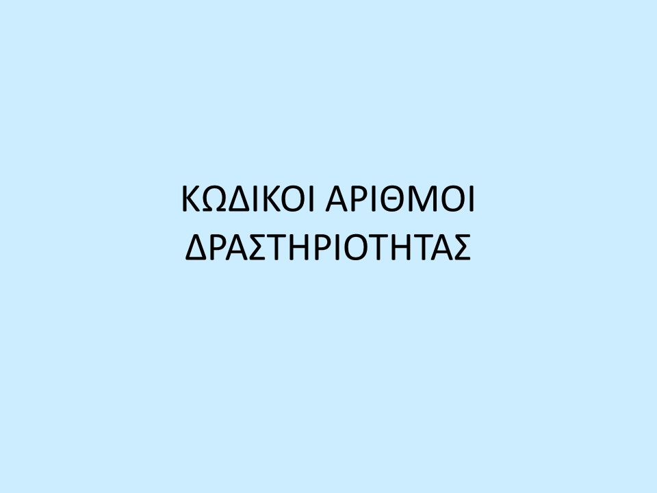 ΚΩΔΙΚΟΙ ΑΡΙΘΜΟΙ ΔΡΑΣΤΗΡΙΟΤΗΤΑΣ