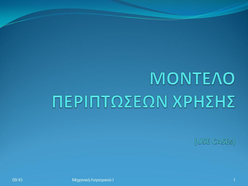 ΜΟΝΤΕΛΟ ΠΕΡΙΠΤΩΣΕΩΝ ΧΡΗΣΗΣ (USE CASEs)