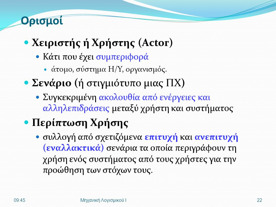Ορισμοί Χειριστής ή Χρήστης (Actor) Σενάριο (ή στιγμιότυπο μιας ΠΧ)