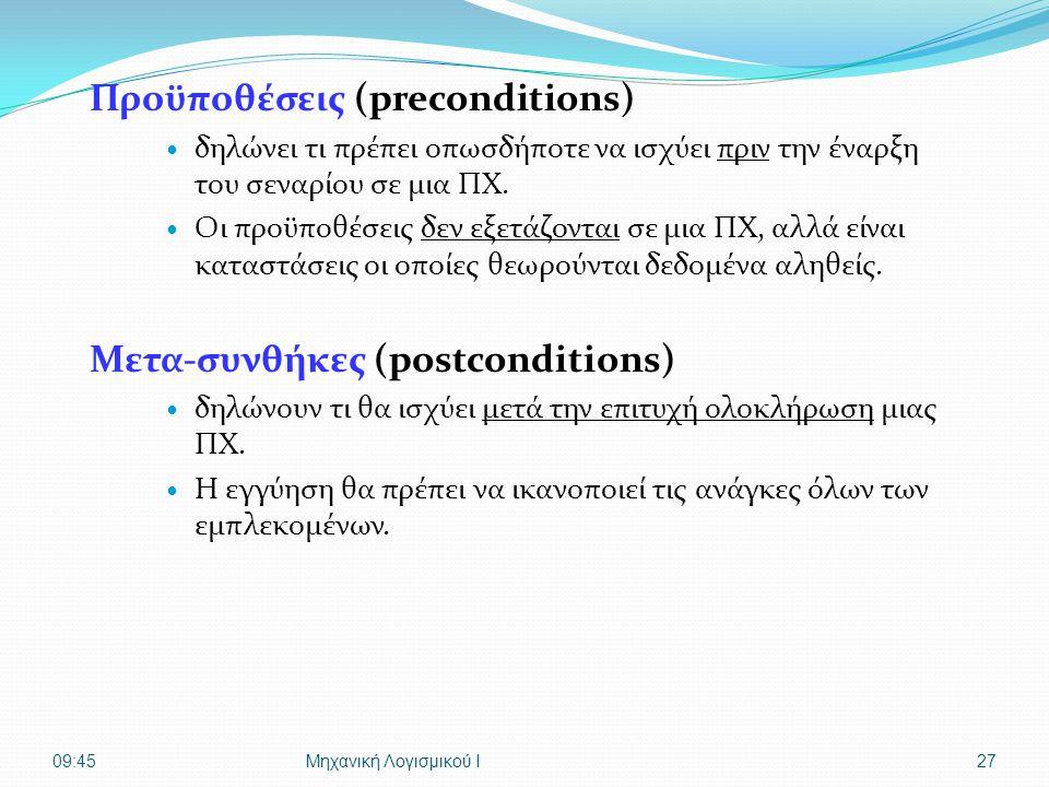 Προϋποθέσεις (preconditions)