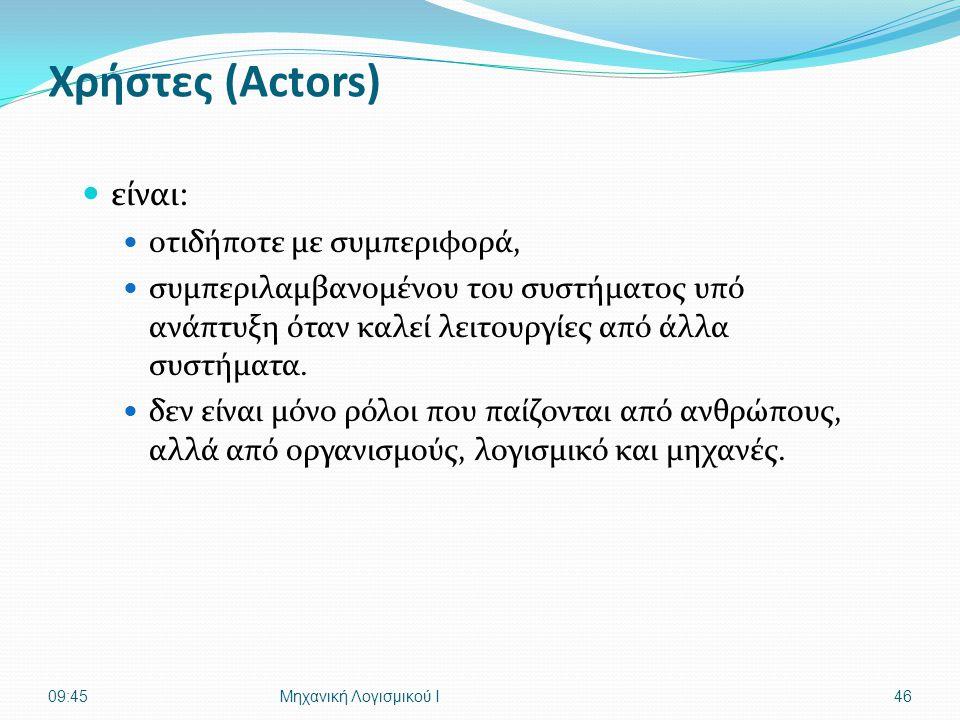 Χρήστες (Actors) είναι: οτιδήποτε με συμπεριφορά,