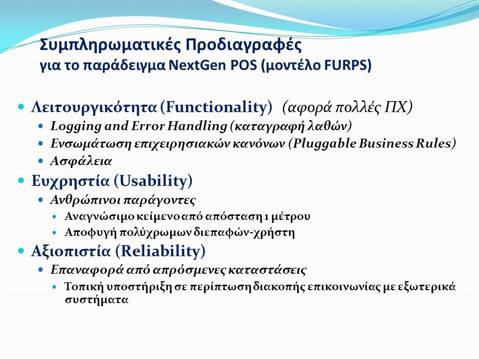 Συμπληρωματικές Προδιαγραφές για το παράδειγμα NextGen POS (μοντέλο FURPS)