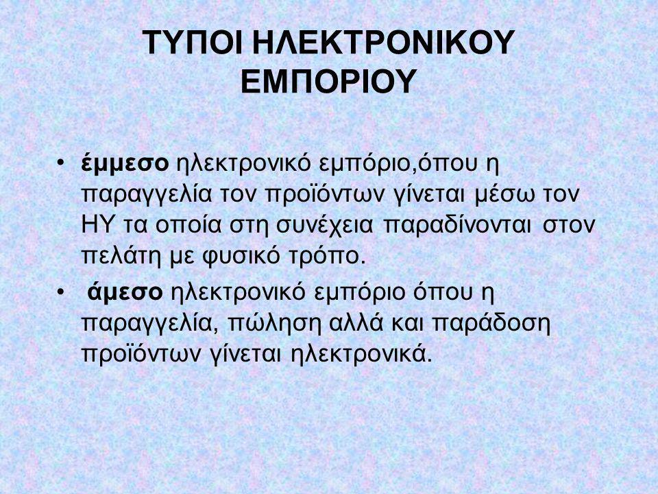 ΤΥΠΟΙ ΗΛΕΚΤΡΟΝΙΚΟΥ ΕΜΠΟΡΙΟΥ