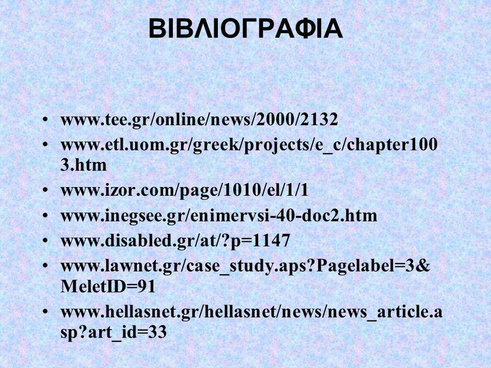 ΒΙΒΛΙΟΓΡΑΦΙΑ www.tee.gr/online/news/2000/2132