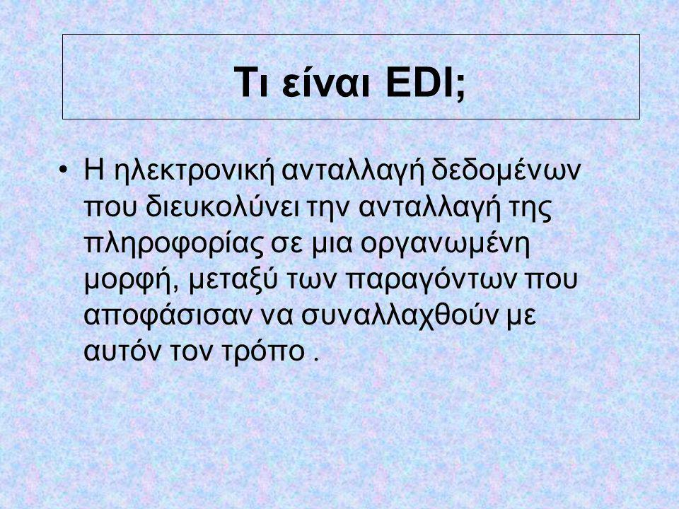 Τι είναι EDI;
