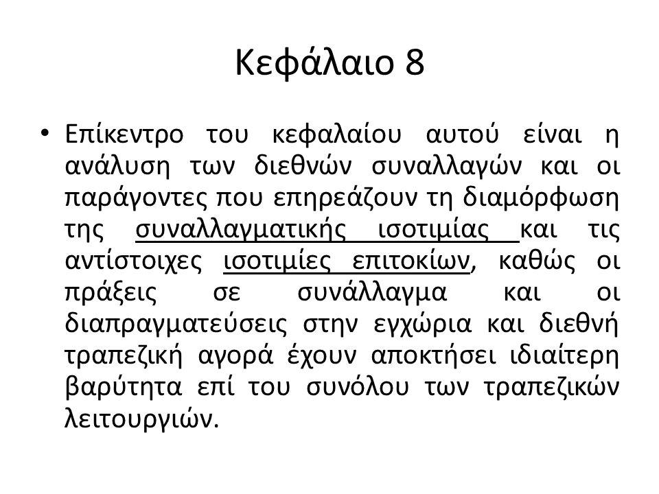 Κεφάλαιο 8