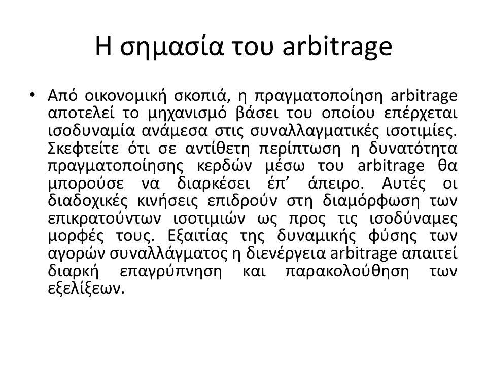 Η σημασία του arbitrage