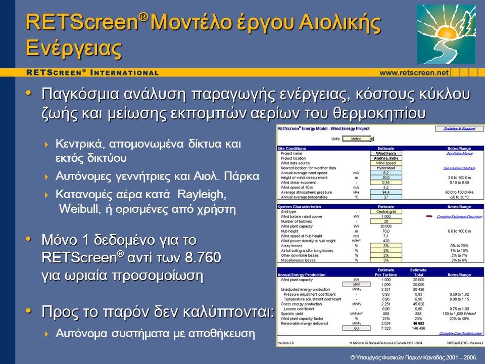 RETScreen® Μοντέλο έργου Αιολικής Ενέργειας