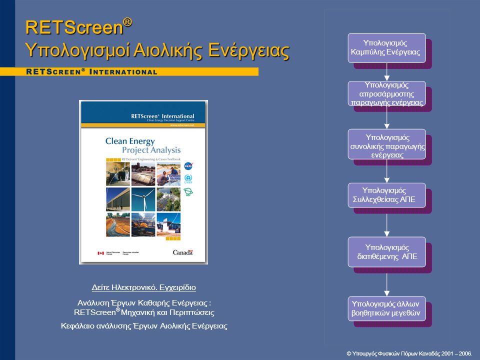 RETScreen® Υπολογισμοί Αιολικής Ενέργειας