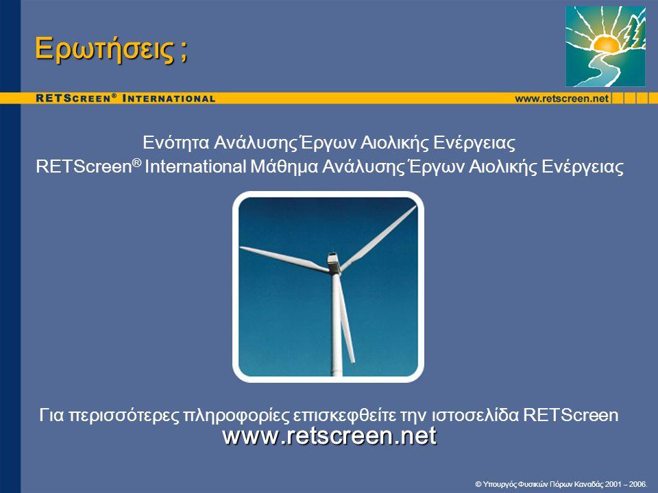 Ερωτήσεις ; www.retscreen.net