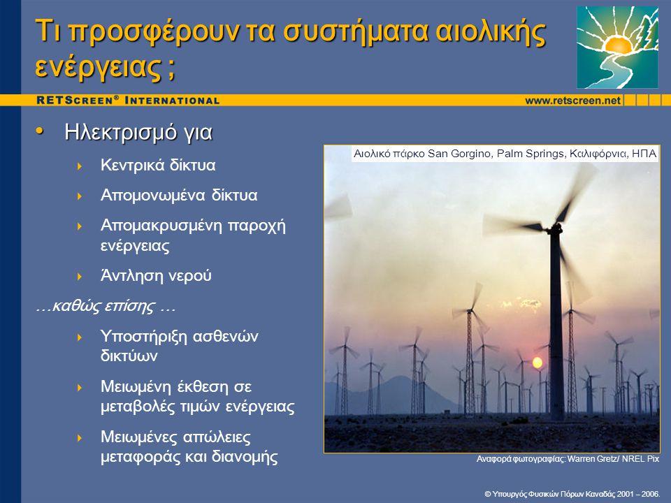Τι προσφέρουν τα συστήματα αιολικής ενέργειας ;