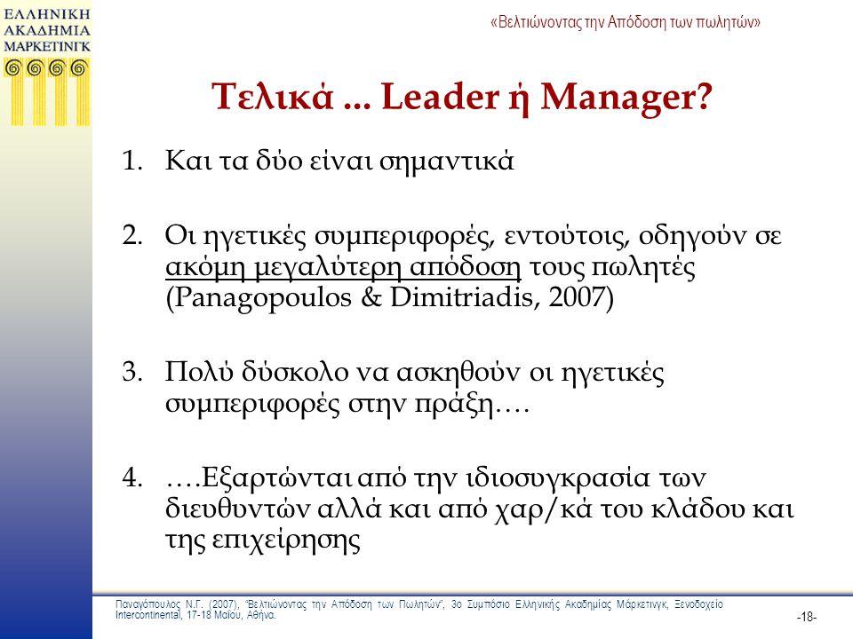 Τελικά ... Leader ή Manager