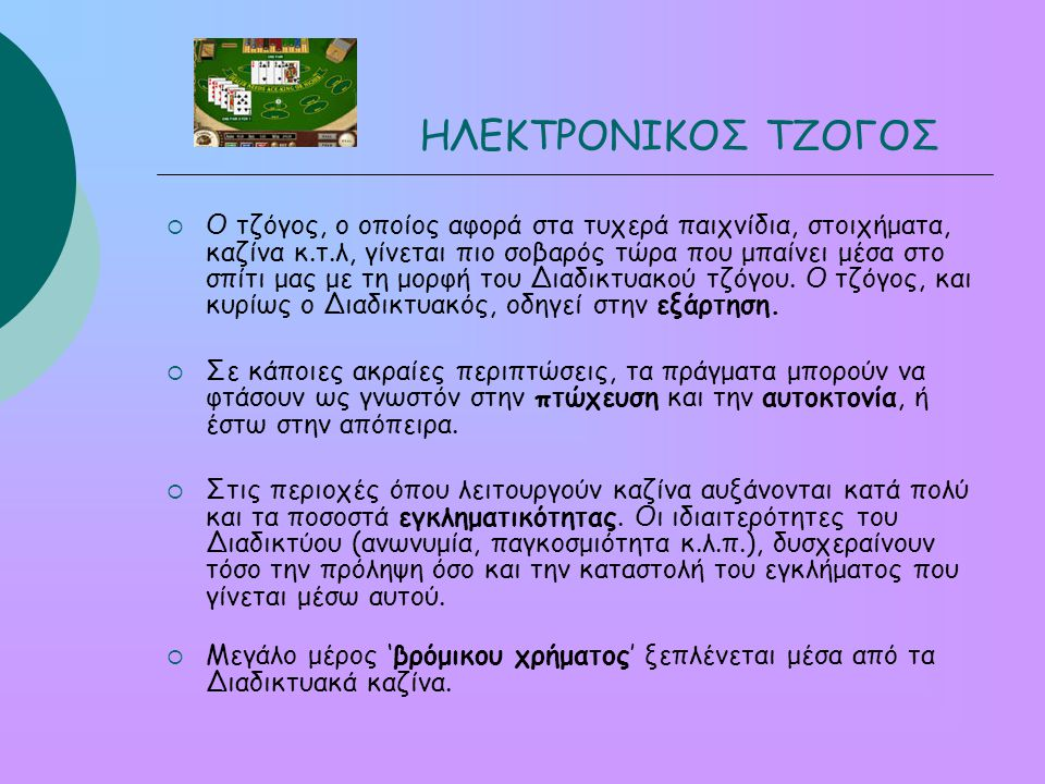 ΗΛΕΚΤΡΟΝΙΚΟΣ ΤΖΟΓΟΣ