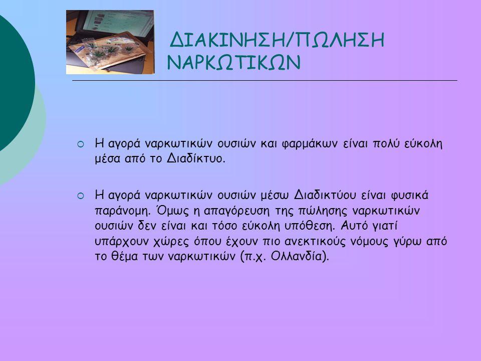 ΔΙΑΚΙΝΗΣΗ/ΠΩΛΗΣΗ ΝΑΡΚΩΤΙΚΩΝ