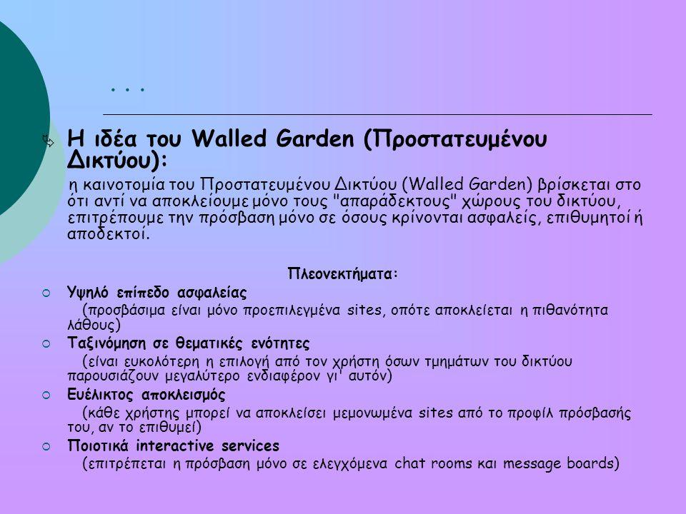 . . . Η ιδέα του Walled Garden (Προστατευμένου Δικτύου):