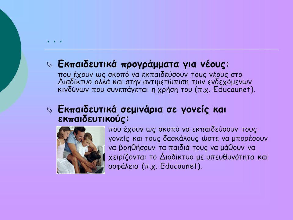 . . . Εκπαιδευτικά προγράμματα για νέους: