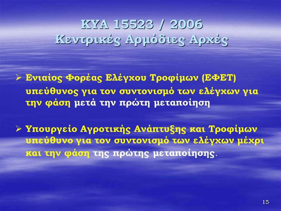 ΚΥΑ 15523 / 2006 Κεντρικές Αρμόδιες Αρχές