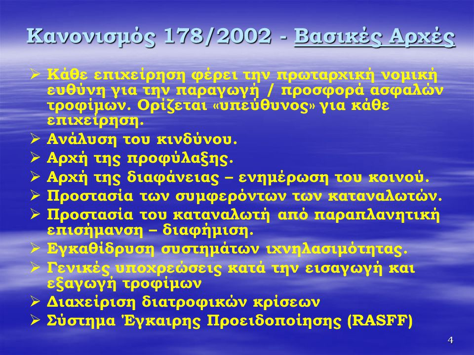 Κανονισμός 178/2002 - Βασικές Αρχές