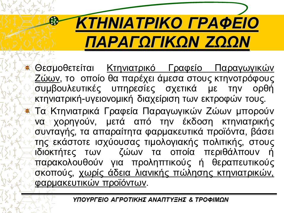ΚΤΗΝΙΑΤΡΙΚΟ ΓΡΑΦΕΙΟ ΠΑΡΑΓΩΓΙΚΩΝ ΖΩΩΝ