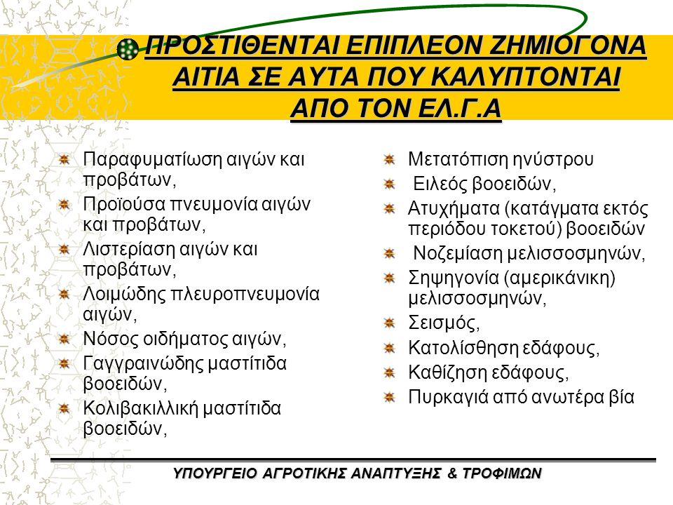 ΥΠΟΥΡΓΕΙΟ ΑΓΡΟΤΙΚΗΣ ΑΝΑΠΤΥΞΗΣ & ΤΡΟΦΙΜΩΝ