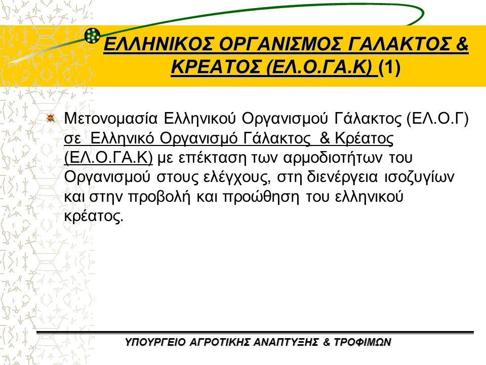 ΕΛΛΗΝΙΚΟΣ ΟΡΓΑΝΙΣΜΟΣ ΓΑΛΑΚΤΟΣ & ΚΡΕΑΤΟΣ (ΕΛ.Ο.ΓΑ.Κ) (1)