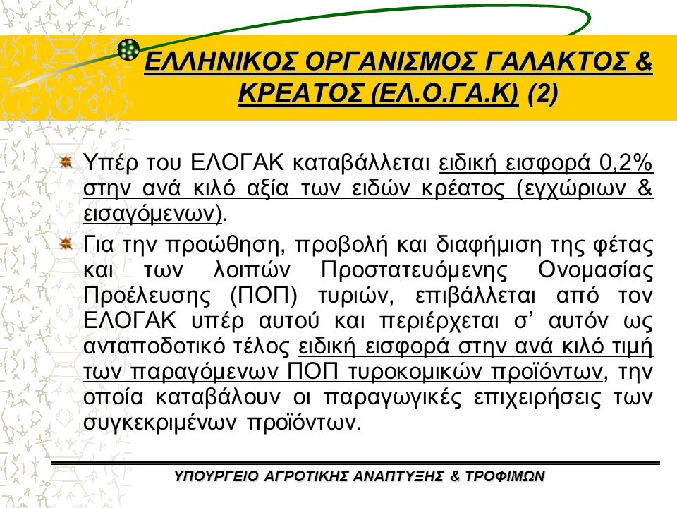 ΕΛΛΗΝΙΚΟΣ ΟΡΓΑΝΙΣΜΟΣ ΓΑΛΑΚΤΟΣ & ΚΡΕΑΤΟΣ (ΕΛ.Ο.ΓΑ.Κ) (2)