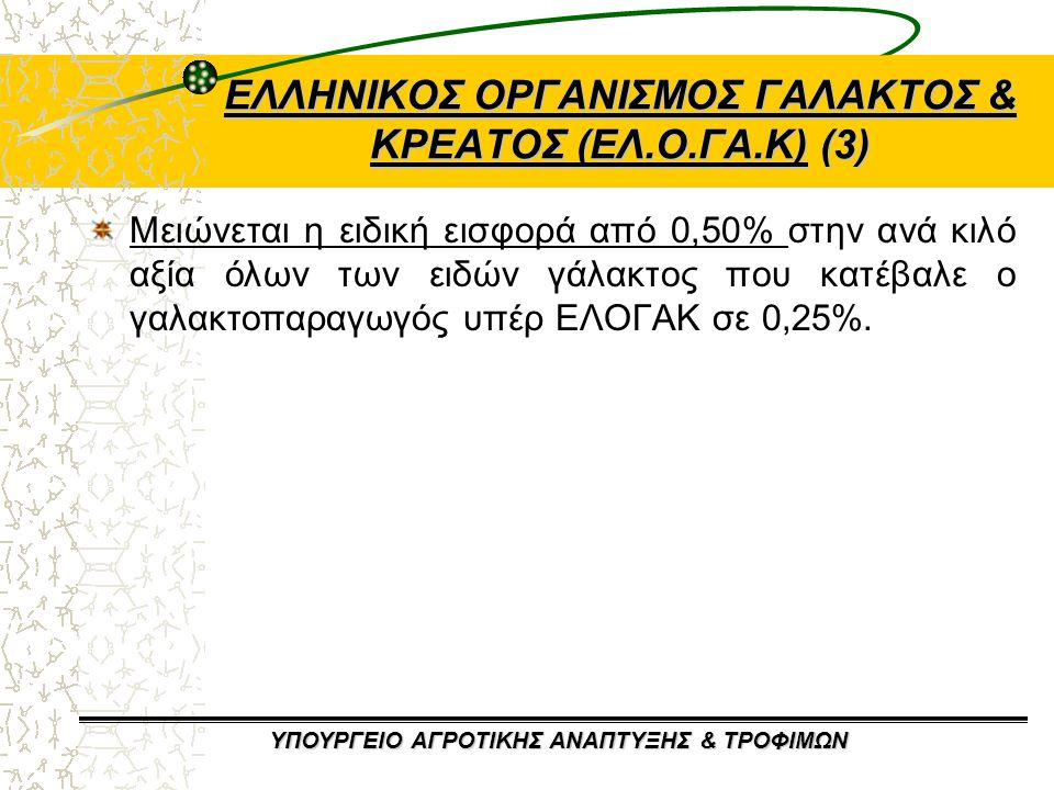 ΕΛΛΗΝΙΚΟΣ ΟΡΓΑΝΙΣΜΟΣ ΓΑΛΑΚΤΟΣ & ΚΡΕΑΤΟΣ (ΕΛ.Ο.ΓΑ.Κ) (3)