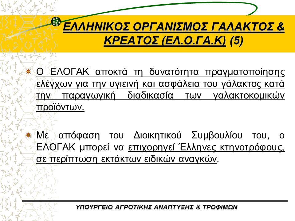 ΕΛΛΗΝΙΚΟΣ ΟΡΓΑΝΙΣΜΟΣ ΓΑΛΑΚΤΟΣ & ΚΡΕΑΤΟΣ (ΕΛ.Ο.ΓΑ.Κ) (5)