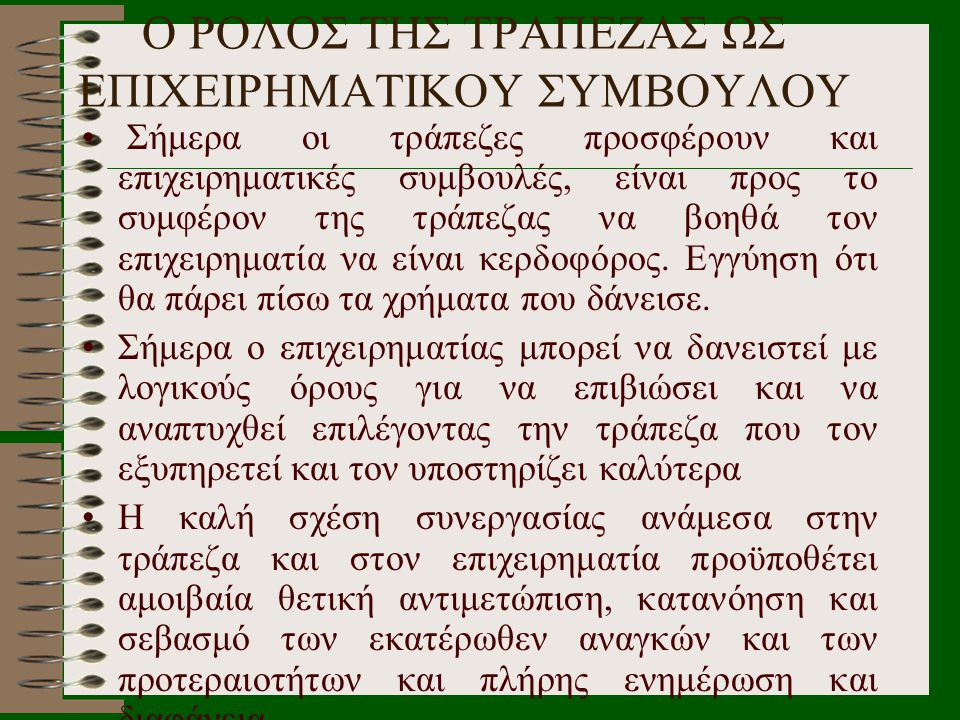 O ΡΟΛΟΣ ΤΗΣ ΤΡΑΠΕΖΑΣ ΩΣ ΕΠΙΧΕΙΡΗΜΑΤΙΚΟΥ ΣΥΜΒΟΥΛΟΥ