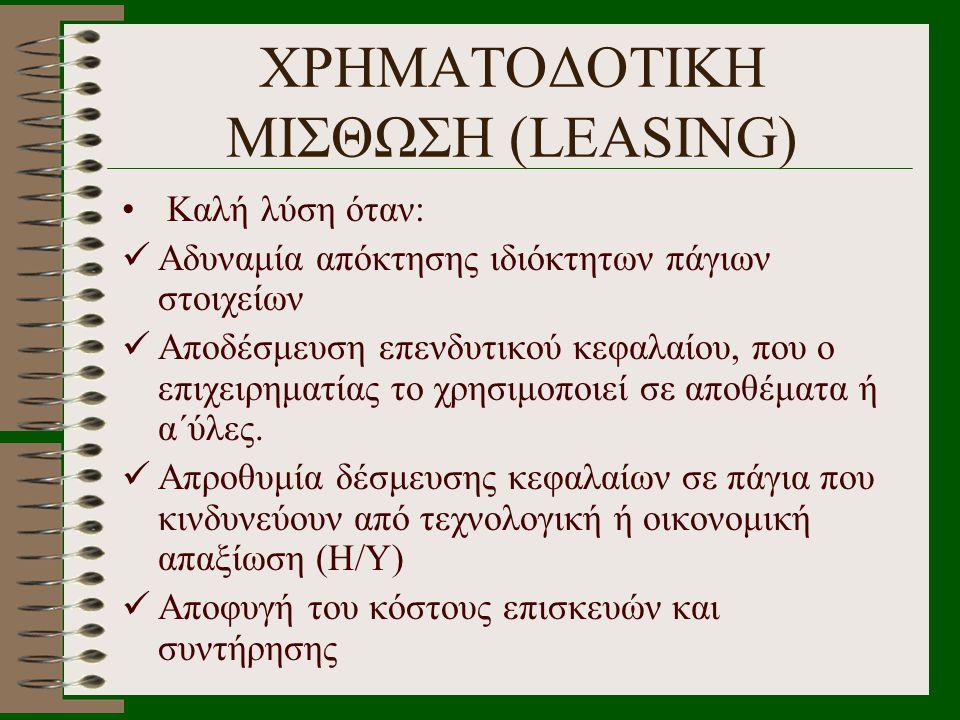 ΧΡΗΜΑΤΟΔΟΤΙΚΗ ΜΙΣΘΩΣΗ (LEASING)