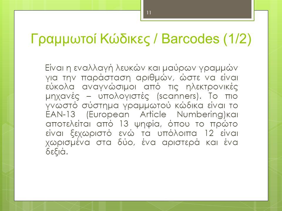 Γραμμωτοί Κώδικες / Barcodes (1/2)