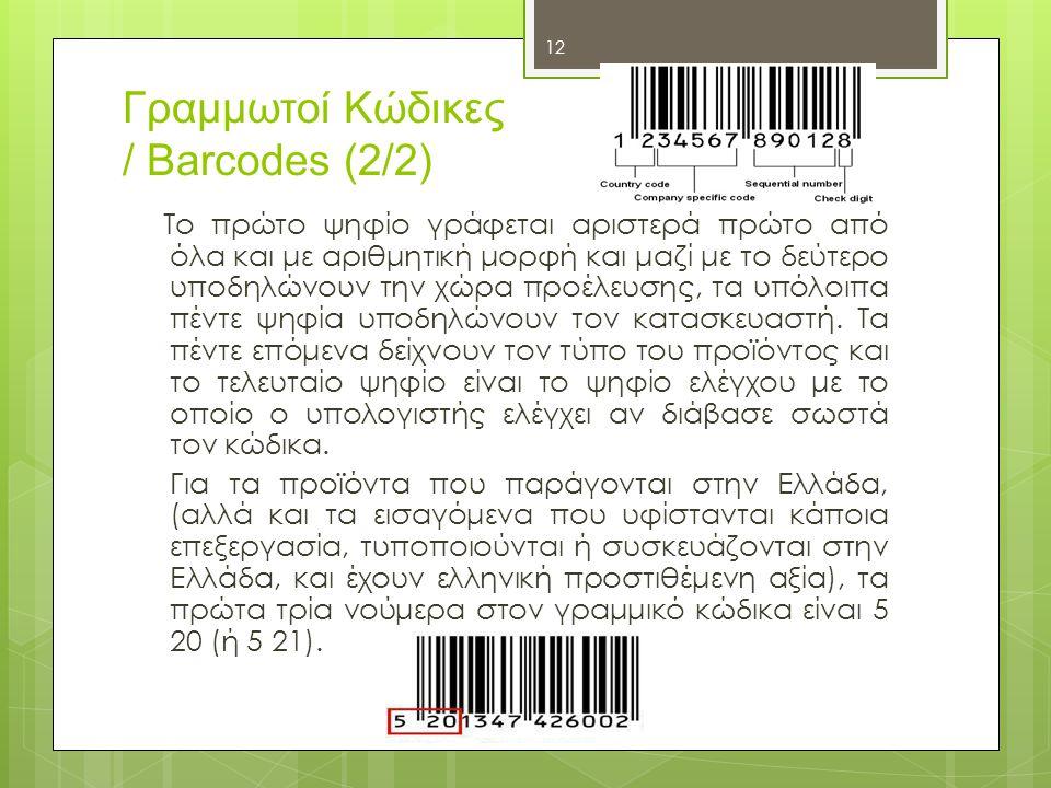 Γραμμωτοί Κώδικες / Barcodes (2/2)