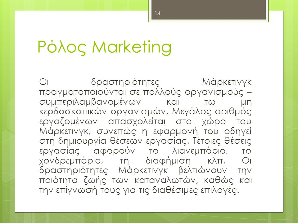 Pόλος Marketing