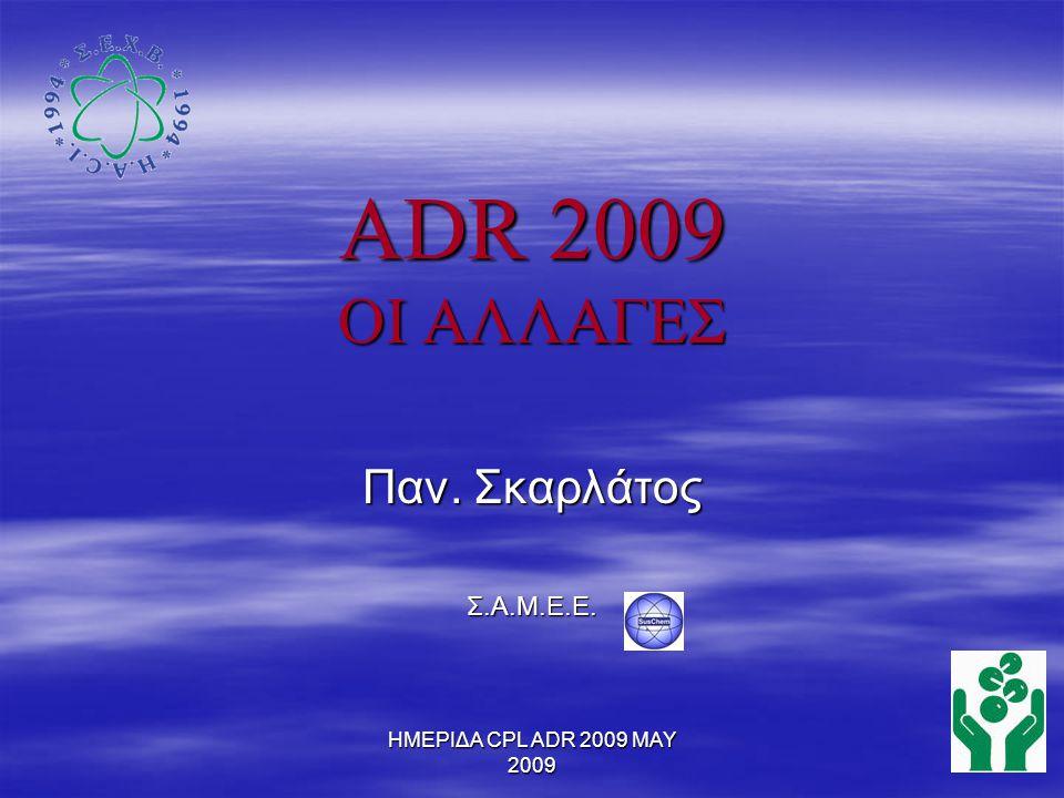 ADR 2009 ΟΙ ΑΛΛΑΓΕΣ Παν. Σκαρλάτος Σ.Α.Μ.Ε.Ε.