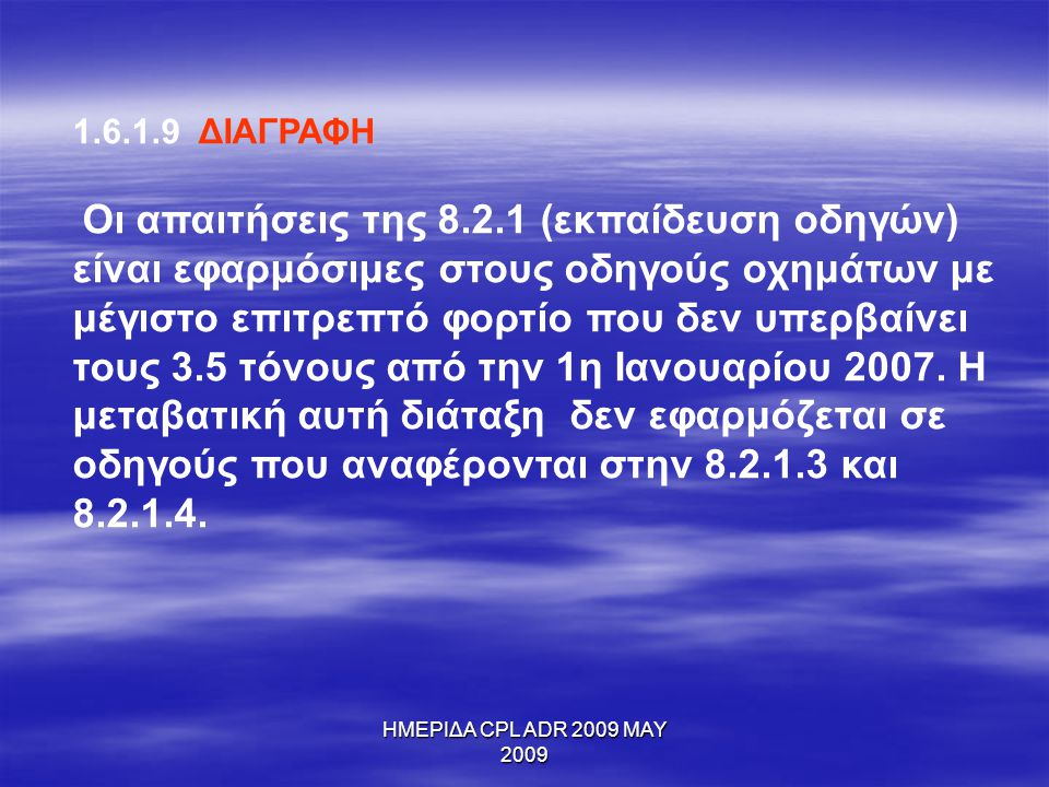 1.6.1.9 ΔΙΑΓΡΑΦΗ