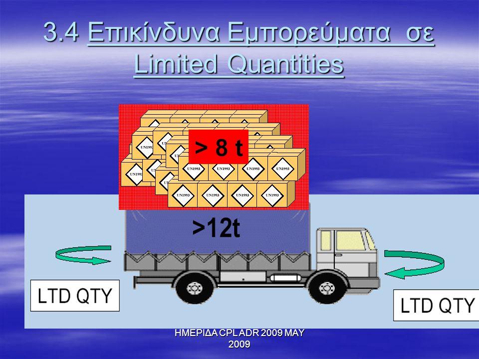 3.4 Επικίνδυνα Εμπορεύματα σε Limited Quantities