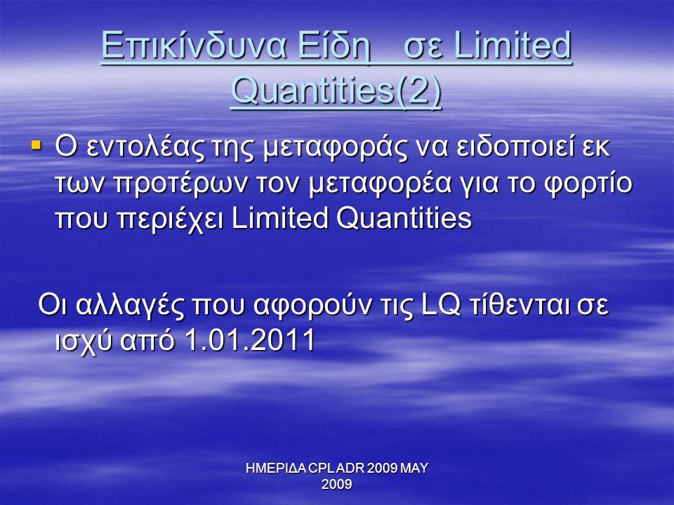 Επικίνδυνα Είδη σε Limited Quantities(2)
