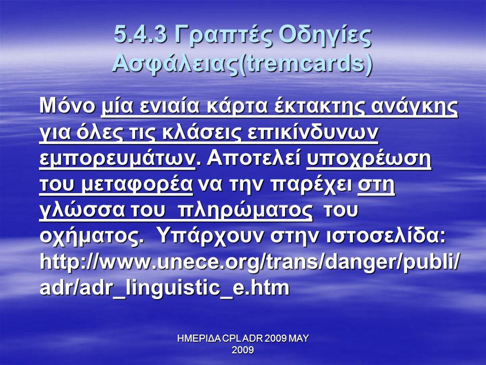 5.4.3 Γραπτές Οδηγίες Ασφάλειας(tremcards)