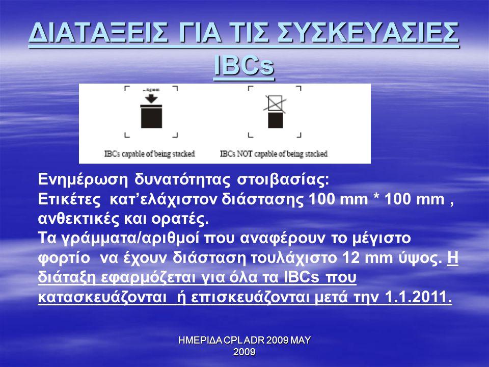 ΔΙΑΤΑΞΕΙΣ ΓΙΑ ΤΙΣ ΣΥΣΚΕΥΑΣΙΕΣ IBCs