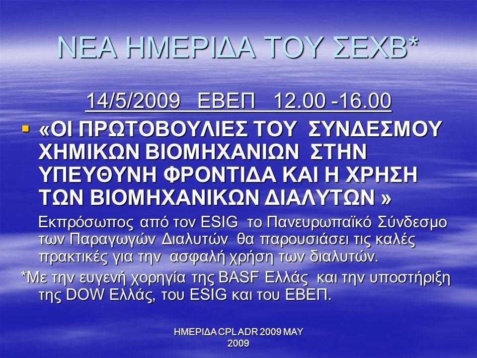 ΝΕΑ ΗΜΕΡΙΔΑ ΤΟΥ ΣΕΧΒ* 14/5/2009 ΕΒΕΠ 12.00 -16.00