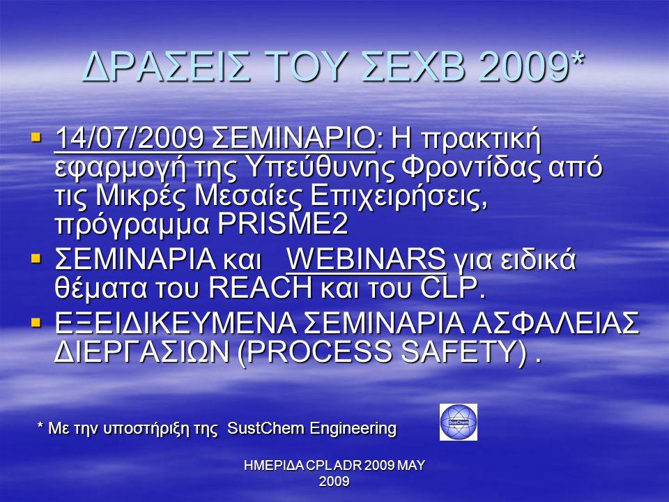 ΔΡΑΣΕΙΣ ΤΟΥ ΣΕΧΒ 2009* 14/07/2009 ΣΕΜΙΝΑΡΙΟ: Η πρακτική εφαρμογή της Υπεύθυνης Φροντίδας από τις Μικρές Μεσαίες Επιχειρήσεις, πρόγραμμα PRISME2.