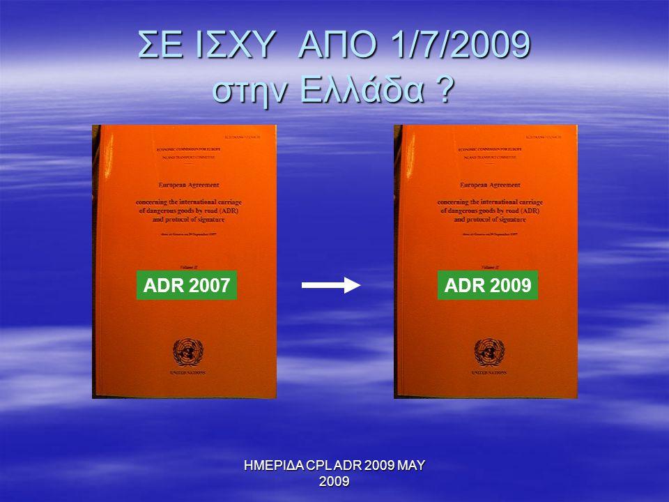 ΣΕ ΙΣΧΥ ΑΠΟ 1/7/2009 στην Ελλάδα